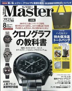 Mono Master (モノ マスター) 2020年 08月号 [雑誌]