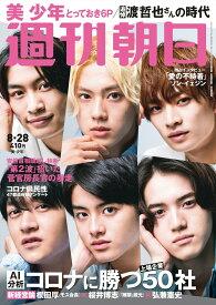 週刊朝日 2020年 8/28号 [雑誌]