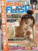 FLASH (フラッシュ) 2020年 8/25号 [雑誌]