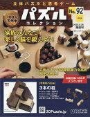 改訂版 立体パズルと思考ゲーム パズルコレクション 2020年 8/26号 [雑誌]