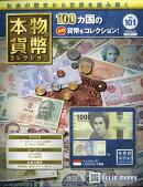 週刊 本物の貨幣コレクション 2020年 8/12号 [雑誌]