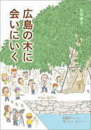 広島の木に会いにいく