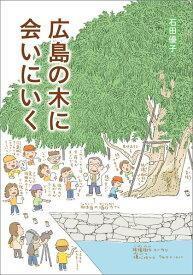 広島の木に会いにいく [ 石田優子 ]