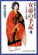 女帝の手記(4)