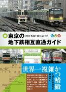 東京の地下鉄相互直通ガイド