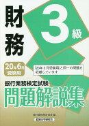 銀行業務検定試験財務3級問題解説集(2020年6月受験用)