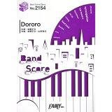 Dororo (BAND SCORE PIECE)
