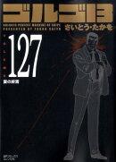 ゴルゴ13(volume 127)