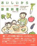 おいしいから野菜料理ー季節におそわるレシピ777 増補改訂版