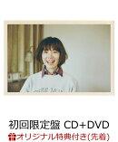 【楽天ブックス限定先着特典】すてきな15才 (初回限定盤 CD+DVD) (ゆきんこステッカー (書道部ver.)付き)