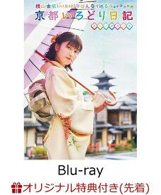 【楽天ブックス限定先着特典】横山由依(AKB48)がはんなり巡る 京都いろどり日記 第7巻 スペシャルBOX【Blu-ray】(生写真1枚(楽天ブックスver.)) [ 横山由依 ]