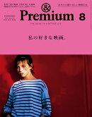 & Premium (アンド プレミアム) 2020年 08月号 [雑誌]