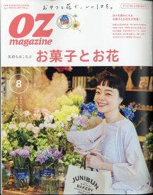 OZ magazine (オズマガジン) 2020年 08月号 [雑誌]