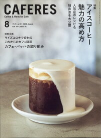 CAFERES 2020年 08月号 [雑誌]