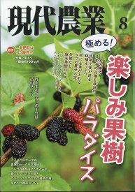 現代農業 2020年 08月号 [雑誌]