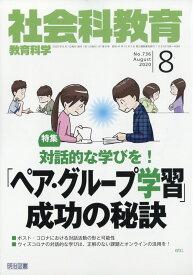 社会科教育 2020年 08月号 [雑誌]