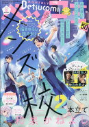 Betsucomi (ベツコミ) 2020年 08月号 [雑誌]