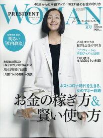 PRESIDENT WOMAN Premier (プレジデント ウーマン プレミア) 2020年 08月号 [雑誌]
