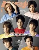 Myojo (ミョウジョウ) 2020年 08月号 [雑誌]