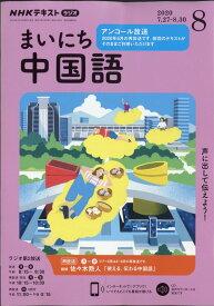 NHK ラジオ まいにち中国語 2020年 08月号 [雑誌]