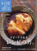 料理通信 2020年 07・08月合併号 [雑誌]