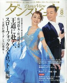 月刊 ダンスビュウ 2020年 08月号 [雑誌]