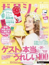 ゼクシィ静岡 2020年 08月号 [雑誌]