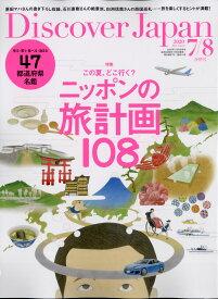 Discover Japan (ディスカバー・ジャパン) 2020年 08月号 [雑誌]