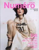 Numero TOKYO (ヌメロ・トウキョウ) 2020年 07・08月合併号 [雑誌]