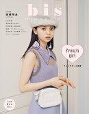 【楽天ブックス限定特典付き】bis(ビス) 2020年 08月号 [雑誌]