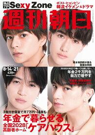 週刊朝日 2020年 8/21号 [雑誌]