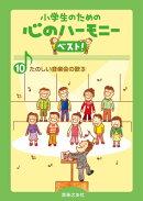 小学生のための心のハーモニーベスト!(10)