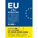 EU-欧州統合の現在第4版