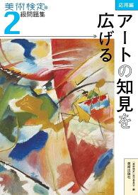 美術検定2級問題集ー応用編:アートの知見を広げる [ 「美術検定」実行委員会 ]