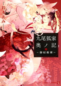 九尾狐家奥ノ記〜御妃教育〜 (Charade bunko) [ 鈴木あみ ]