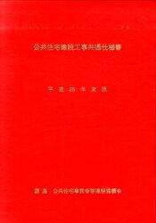 公共住宅建設工事共通仕様書(平成25年度版)