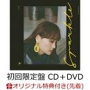 【楽天ブックス限定先着特典】Sparkle (初回限定盤 CD+DVD) (レコード型コースター付き)