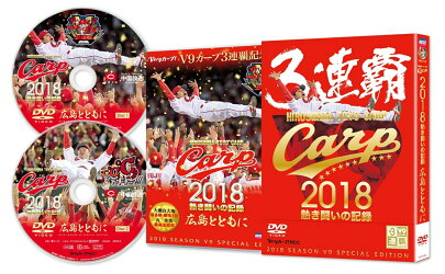 CARP2018熱き闘いの記録 V9特別記念版 〜広島とともに〜