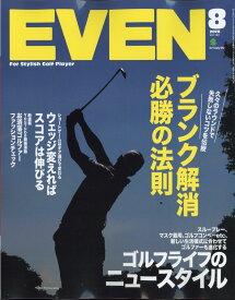 EVEN (イーブン) 2020年 08月号 [雑誌]