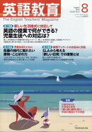 英語教育 2020年 08月号 [雑誌]