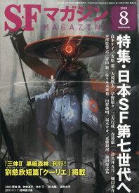 S-Fマガジン 2020年 08月号 [雑誌]