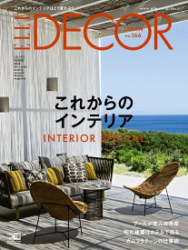 ELLE DECOR(エル・デコ) 2020年 08月号 [雑誌]