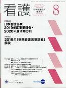 看護 2020年 08月号 [雑誌]