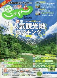 関東・東北じゃらん 2020年 08月号 [雑誌]