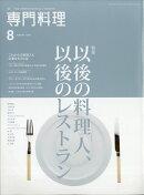 月刊 専門料理 2020年 08月号 [雑誌]