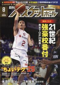 月刊 バスケットボール 2020年 08月号 [雑誌]