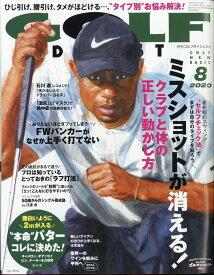 GOLF DIGEST (ゴルフダイジェスト) 2020年 08月号 [雑誌]