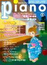 月刊ピアノ 2020年8月号