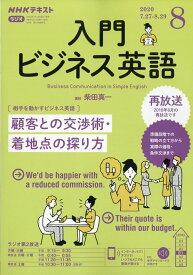NHK ラジオ 入門ビジネス英語 2020年 08月号 [雑誌]