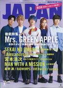 ROCKIN'ON JAPAN (ロッキング・オン・ジャパン) 2020年 08月号 [雑誌]